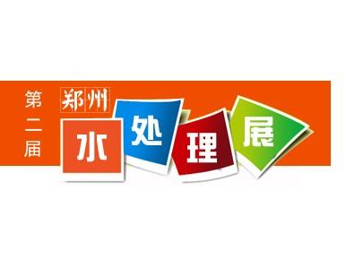 2019 中国(郑州)国际水处理技术设备与城镇水务展览会