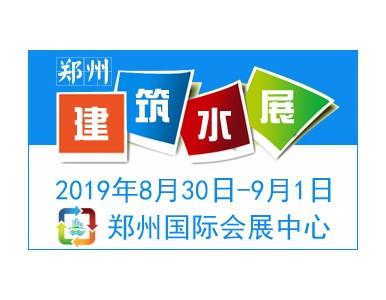 2019中国(郑州)国际建筑给排水技术设备与管材管件展览会