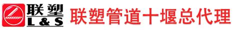 联塑管道十堰总代理(苏秋金)