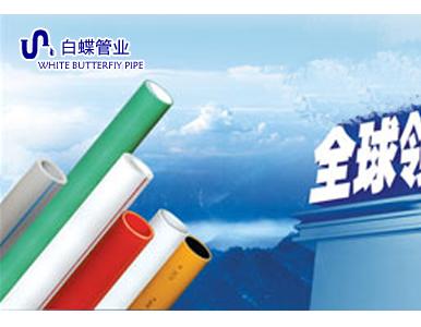 中国十大管道品牌 国内ppr塑料水管前十名
