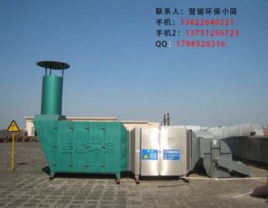 印刷废气处理设备治理工业VOCS有机废气环保设备