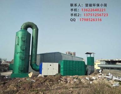 有机废气治理设备处理VOCS工业废气环保设备