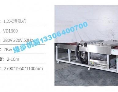 厂家直销中空玻璃门窗设备1.2米清洗机