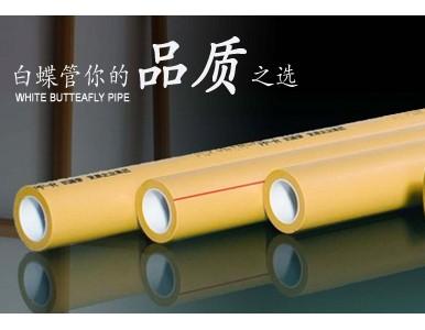 中国PPR水管十大(实力)品牌 2019家装水管常识
