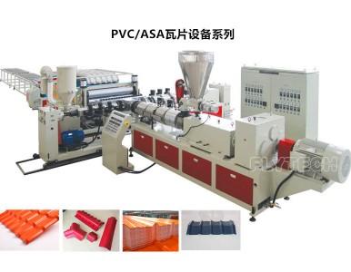 树脂瓦设备供应厂家-树脂瓦设备