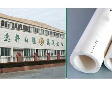 中国管业十大品牌  ppr管道管材知名品牌