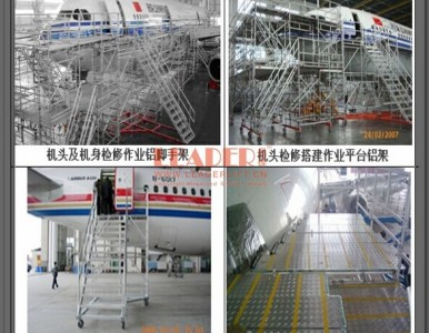 飞机维修工作平台 铝合金维修平台 轻便牢固 艺达厂家专业定制