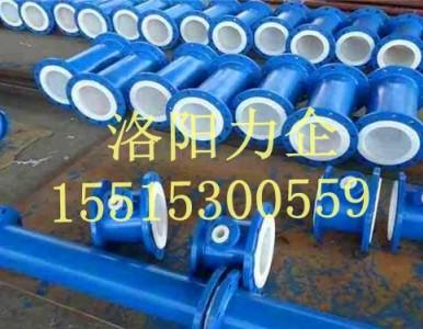 厂家供应优质衬四氟管道、洛阳力企直销