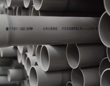 四川华亚PVC-U给水管