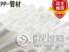 pp管 聚丙烯管 抗风化抗腐蚀耐酸碱化工排水管