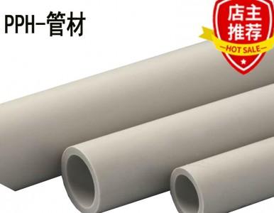 pph管均聚丙烯管抗风化抗腐蚀耐酸碱化工排水管