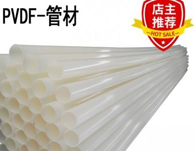 pvdf管 聚偏二氟乙烯耐酸碱耐高温塑料管