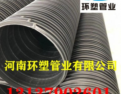 HDPE钢带增强螺旋波纹管 河南环塑管业有限公司