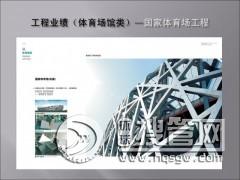 其典型钢结构铸钢节点程有:北京奥运中心工程,深圳世界大学