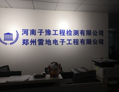 河南防雷检测公司