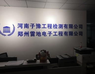 濮阳防雷公司