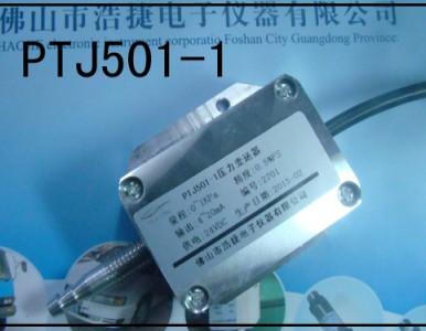 PTJ501-1正负微压传感器/变送器