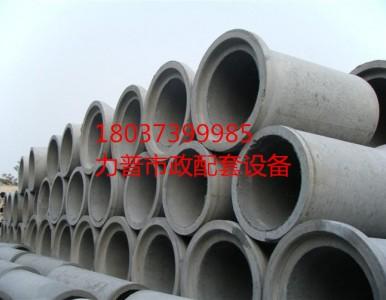 厂家直销各种型号水泥管