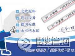 管道品牌 庆阳十大ppr水管品牌那个牌子好