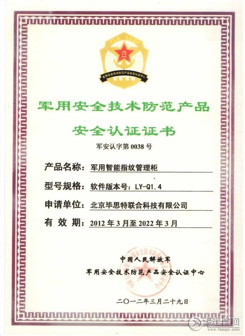 中国人民解放军军用安全技术防范产品安全认证