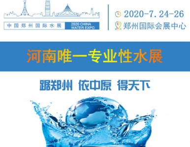 2020年7月第五届郑州国际城镇水务展招商活动已全面启动
