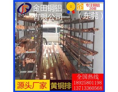 南京h65黄铜排,h59高导电合金黄铜排-h96无锡黄铜排