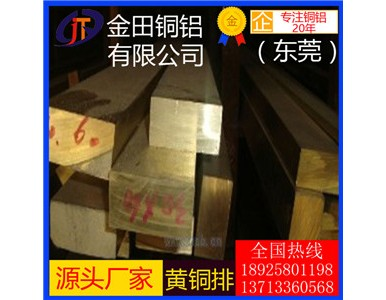 h85黄铜排,h62高塑性电线黄铜排*h75耐腐蚀黄铜排
