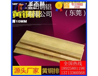 h68黄铜排-h60优质耐酸碱黄铜排,h62可拉伸黄铜排