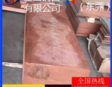 南昌t3紫铜板,t5优质大规格紫铜板*t2无铅紫铜板