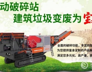广州移动破碎机出售