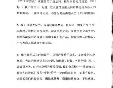 丰鑫源关于违禁词极限词失效协议